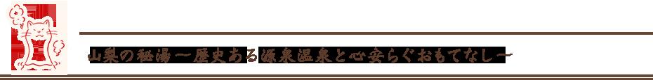 山梨の秘湯〜歴史ある源泉温泉と心安らぐおもてなし